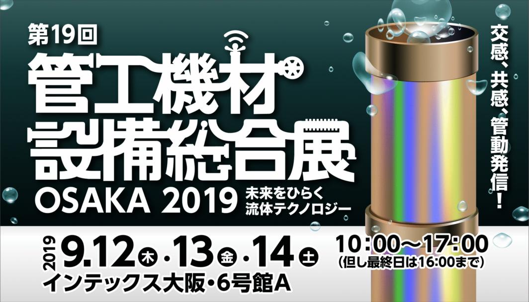 第19回 管工機材・設備総合展OSAKA 2019